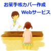 お薬手帳カバー作成Webサービスのご紹介1